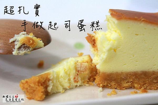 手工起司蛋糕 ▌超扎實×超綿密的「鳥媽手工起司蛋糕烘焙坊」,自己在家喝下午茶吧~