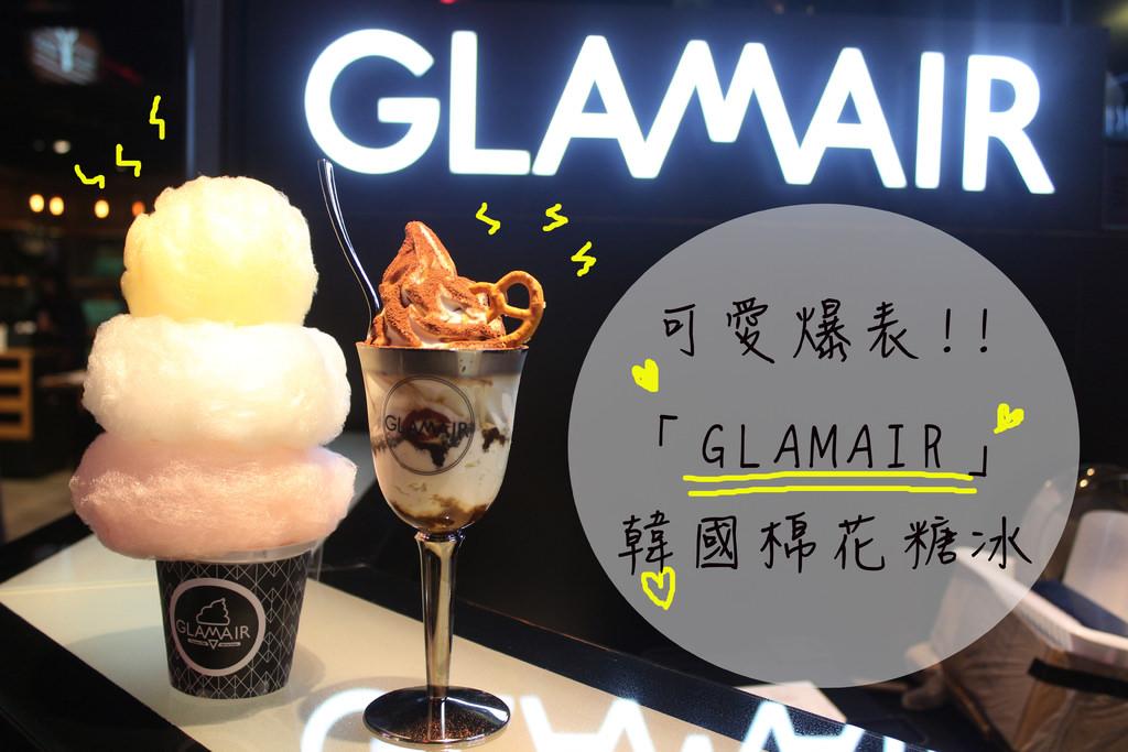信義區下午茶▌可愛爆表「GLAMAIR」,韓國超紅棉花糖冰淇淋完全擄獲女孩的心,大推新口味提拉米蘇霜淇淋@捷運市政府、101世貿站(新光三越信義A11)
