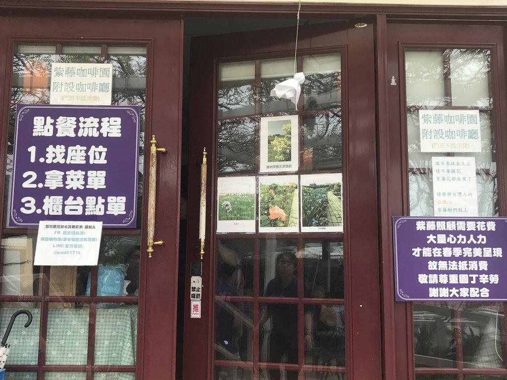 紫藤花一店
