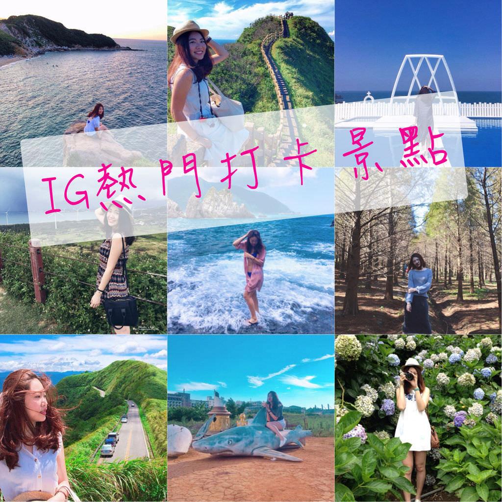 台灣ig打卡景點|(2018/01更新)非拍不可!!36大熱門台灣景點,放假來這玩就對了