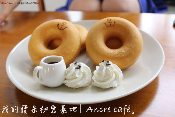 淡水咖啡廳 ▌超可愛船錨鬆餅!適合發呆的秘密基地,我們一起到「Ancre café 安克黑咖啡」享受海風及陽光的悠哉午後♥♥(淡水老街)