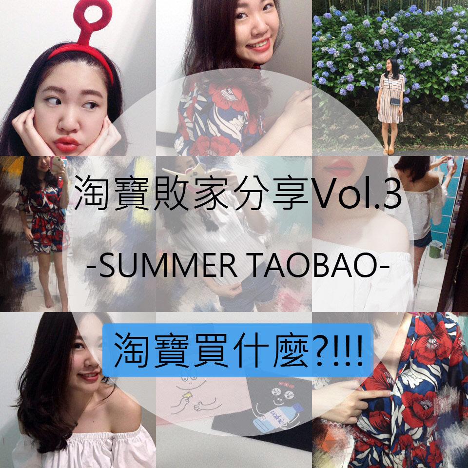 淘寶敗家分享3|今夏最流行的一字領上衣及印花連身褲(附詳細賣場連結)