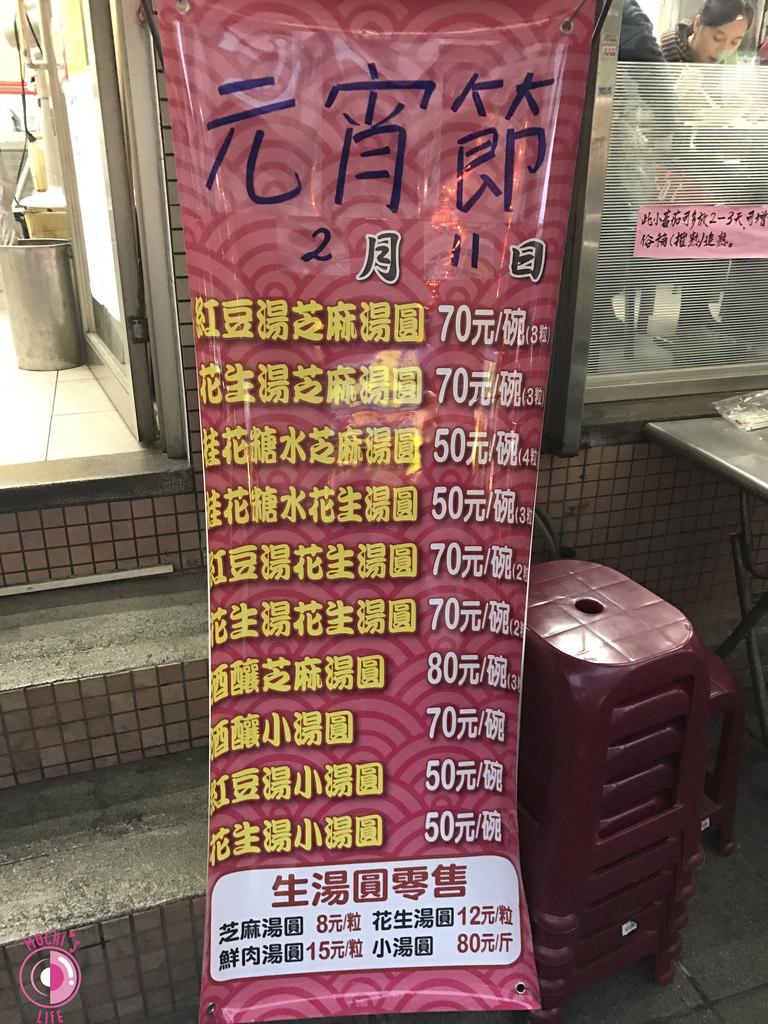 六順豆花捷運出口