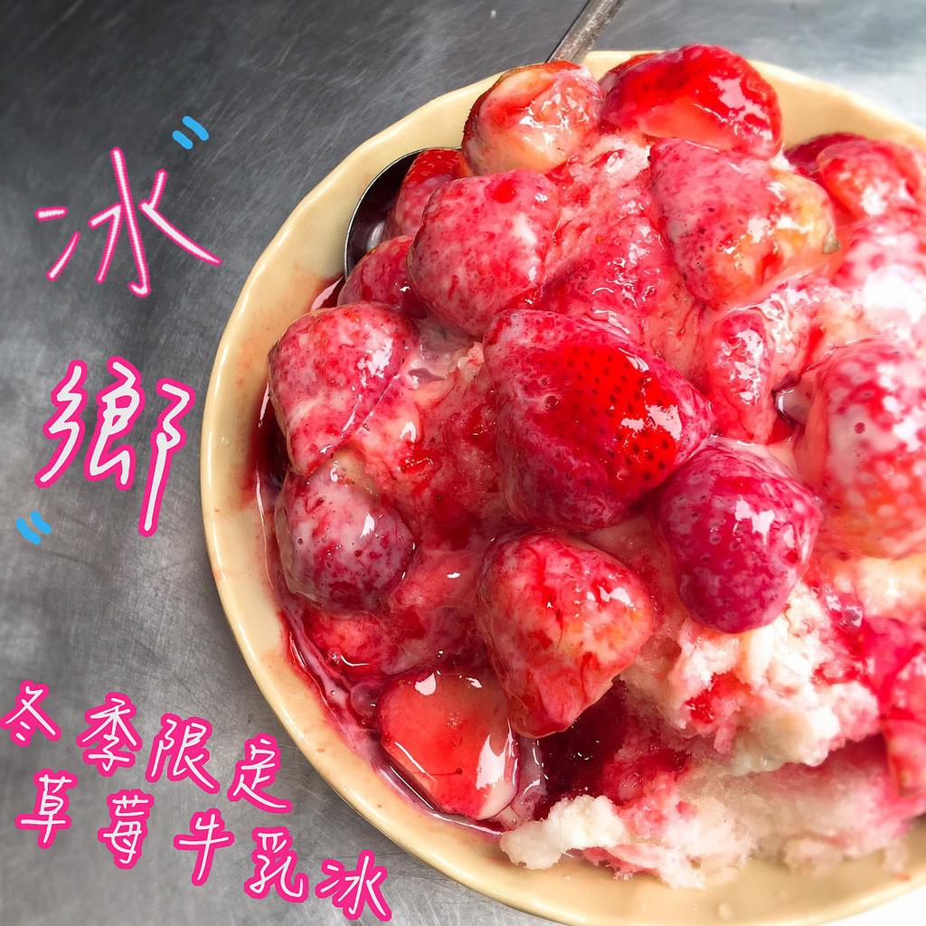 台南美食▌草莓滿出來啦! CP值爆表「冰鄉」:便宜料多實在的草莓冰! 冬季限定 (台南冰鄉菜單)