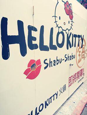 東區餐廳▌即將開幕「HELLO KITTY Shabu-Shabu」:還沒開幕就想吃!!繼kitty下午茶餐廳後的kitty餐廳火鍋(捷運忠孝敦化)