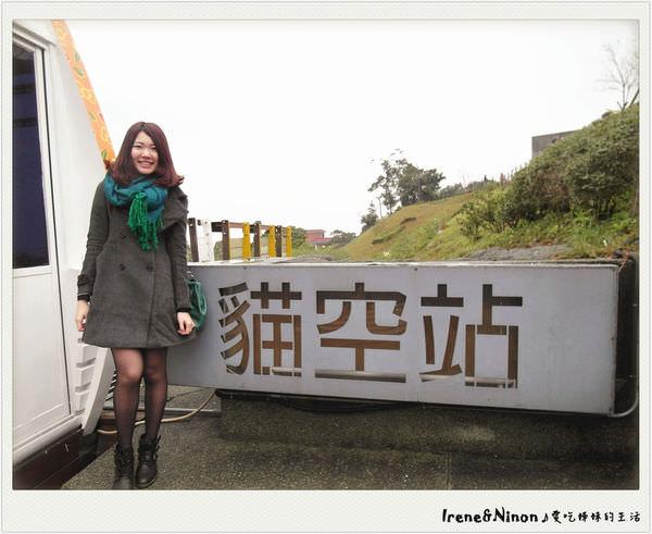 貓空美食 ▌「貓空紅木屋」:貓空美食泡茶趣,享受台北市的芬多精