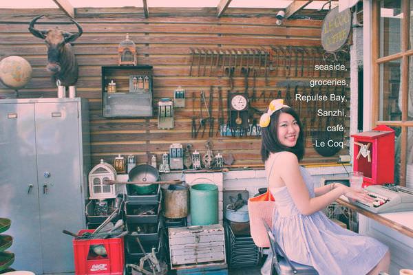 三芝淺水灣餐廳▌「Le Coq公雞咖啡 」:日式鄉村海邊小屋殺光我底片!淺水灣獨特的夢幻咖啡廳