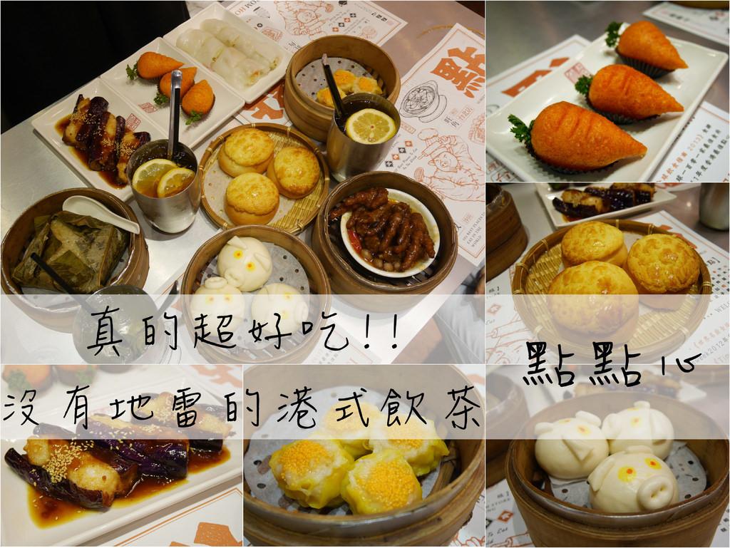 微風信義餐廳|真的超好吃!比添好運好吃的「點點心台灣」,建議三人來吃,來自香港都無地雷的港式飲茶@捷運市政府站 (市政府美食、信義區美食、點點心菜單)