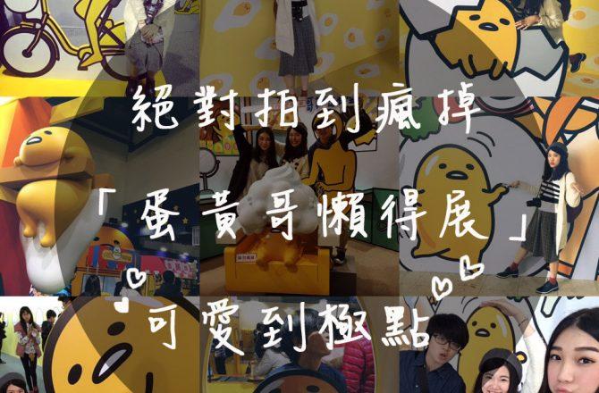 蛋黃哥展覽▌超可愛的「蛋黃哥懶得展」絕對拍到瘋掉,越早來越好拍/新髮型睡不醒頭BonBonHair@捷運劍潭站
