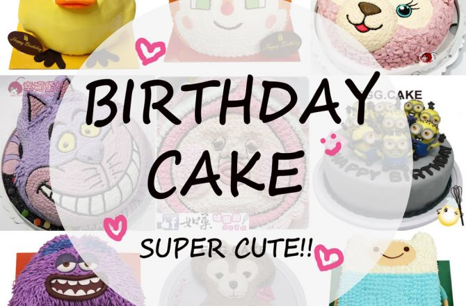 造型蛋糕台北推薦▌生日蛋糕就是要最可愛的!精選5家平價造型蛋糕、翻糖蛋糕(巴特里達菲蛋糕不好吃….)