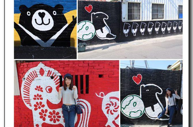 台南善化▌有愛的「善化彩繪村」:馬來貘、威航熊、龍貓都在這,台南也有可愛彩繪村(胡家里彩繪村)