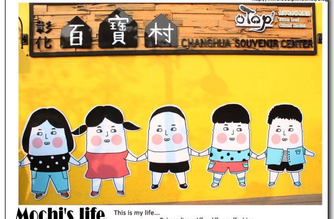 彰化景點 ▌超可愛Lu's插畫家 達達妃妃「彰化百寶村」:超過500種彰化名產,一次買齊! 超好拍照的彰化景點