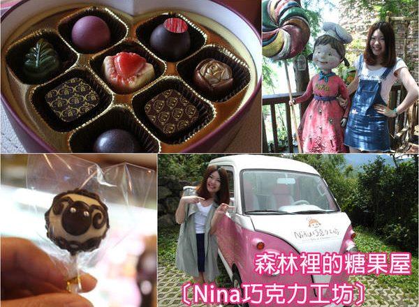 清境旅遊▌藏在清境森林裡的糖果屋,「Nina巧克力工坊」:18度C的手工巧克力工坊×服務超棒(食尚玩家介紹、清境佛羅倫斯內、清境小瑞士)