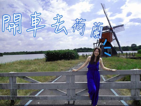 台南柳營▌不出國也能去荷蘭!開車到「德元埤荷蘭村」看風車×小失望的荷蘭村